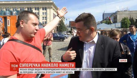 Возле обладминистрации в Харькове едва не подрались активисты и коммунальщики