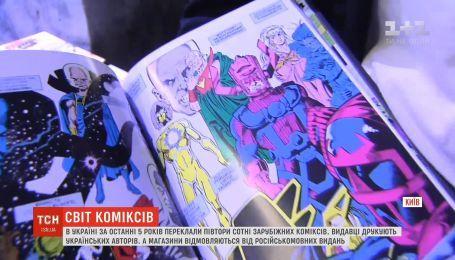 В Украине за последние 5 лет перевели полторы сотни зарубежных комиксов