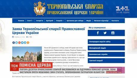 Півтора десятки православних єпархій висловилися на підтримку ПЦУ