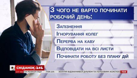 Як правильно провести робочий день - поради психотерапевта Олега Чабана