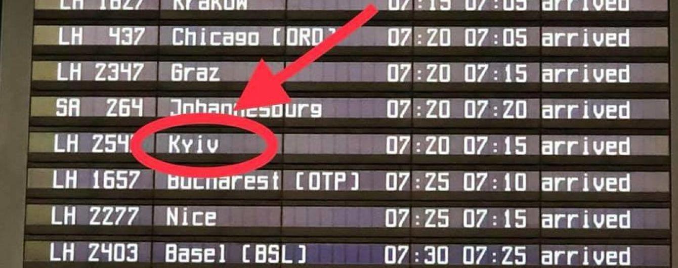 #KyivNotKiev: перший аеропорт Німеччини змінив написання назви столиці України