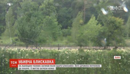 Смерть від блискавки: на Львівщині загинув чоловік