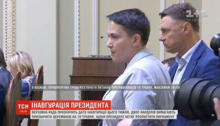 Савченко та Купрій поскандалили з Парубієм щодо дати інавгурації