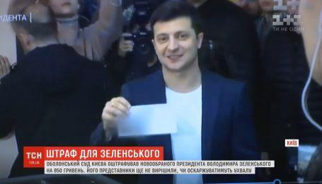 850 гривен за нарушение тайны голосования должен заплатить Зеленский