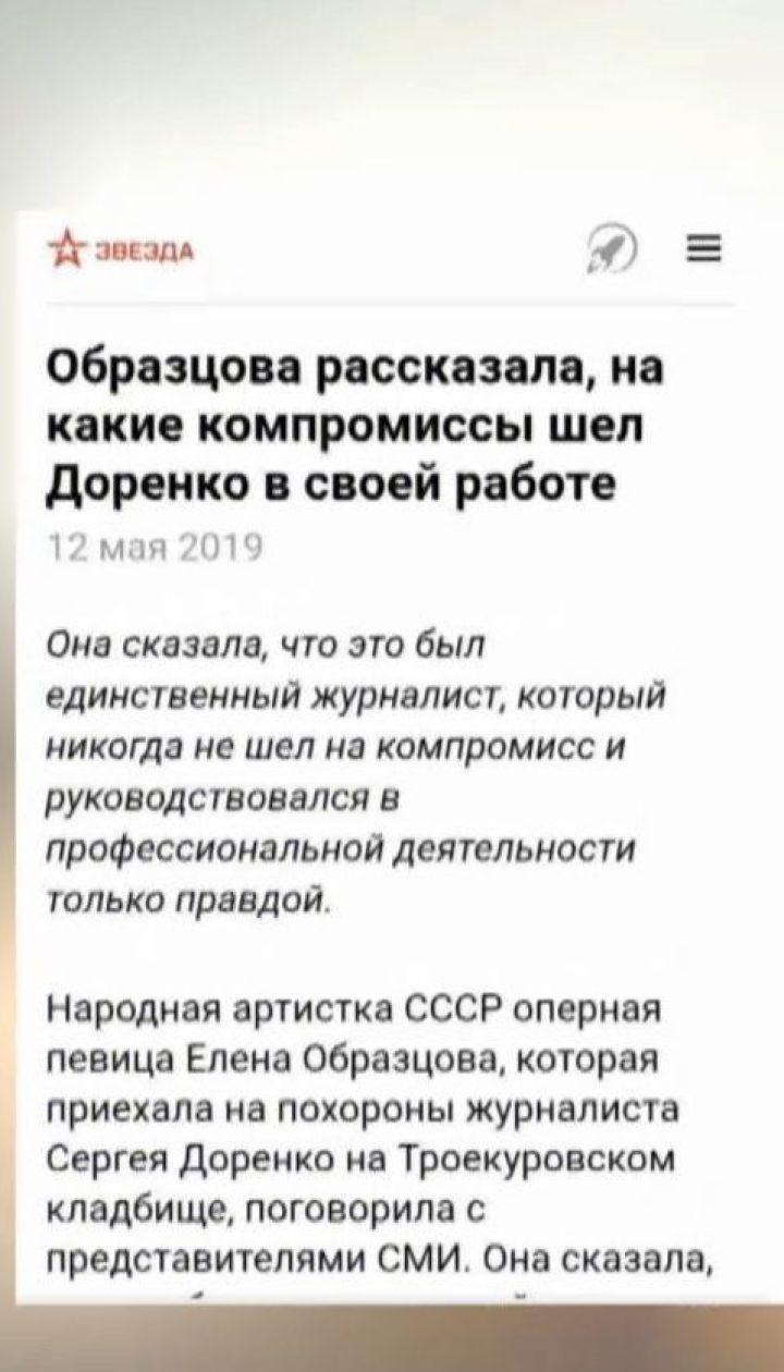 """Пропагандисти РФ """"поспілкувались"""" із померлою артисткою на похоронах Доренка, які ще не відбулись"""
