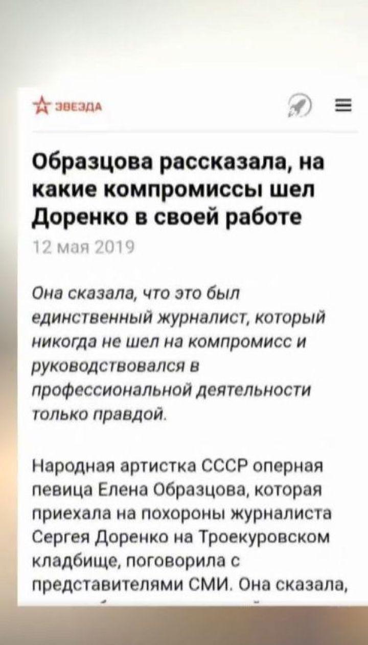 """Пропагандисты РФ """"пообщались"""" с умершей артисткой на похоронах Доренко, которые еще не состоялись"""