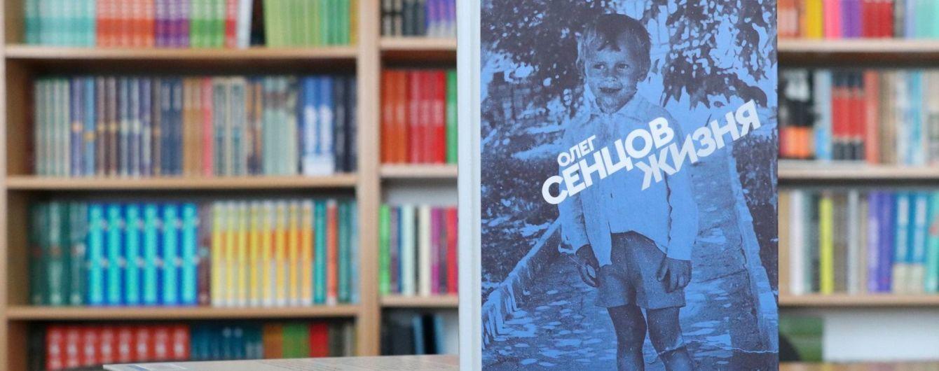 """На """"Книжном Арсенале"""" состоится презентация первого сборника рассказов Олега Сенцова на украинском языке"""