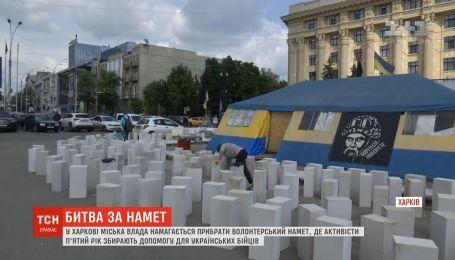 Харківська влада хоче знести намет, де збирають допомогу українським захисникам