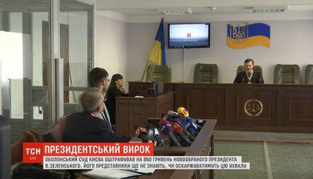 Оболонський суд оштрафував Зеленського на 850 гривень за агітацію у день виборів