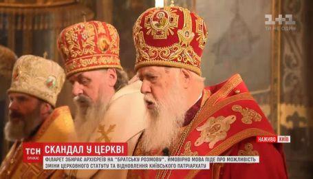 4 из 40 архиереев прибыли на встречу с Патриархом Филаретом