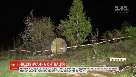 Надзвичайна ситуація на Житомирщині: загорілася цистерна з отруйними речовинами