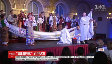 """Легендарний """"Щедрик"""" пролунав у Празі завдяки Українській республіканській капелі"""
