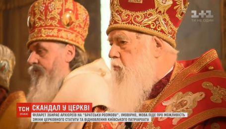 Патриарх Филарет приглашает церковных чиновников на так называемую братскую беседу
