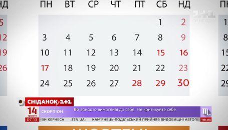 В июне в украинцев дважды будут длинные выходные - Экономические новости