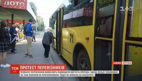 Из-за забастовки маршруток в Полтаве горожане по несколько часов добираются на работу