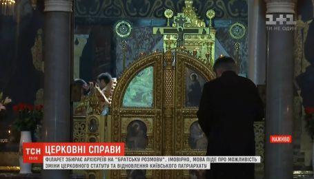 """""""Революции не будет"""": Филарет обсудит с архиереями изменение церковного устава"""