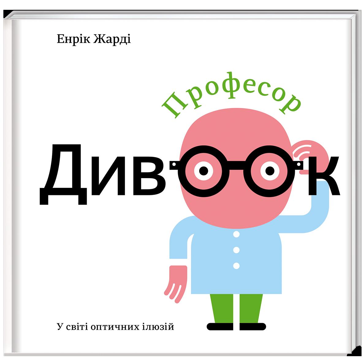 """Професор Дивоок""  книголав"