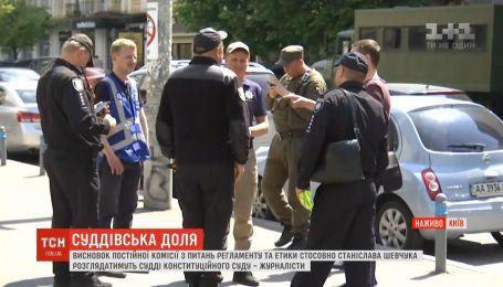 Судейская судьба: может ли отставка Шевчука повлиять на инаугурацию Зеленского