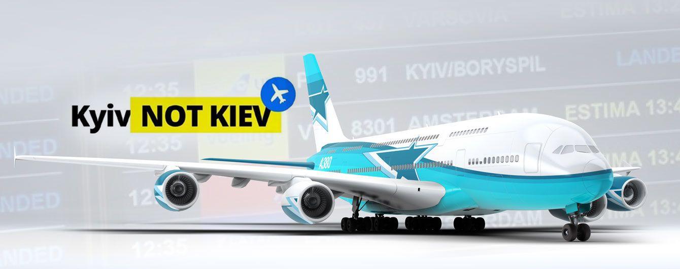 #KyivNotKiev: какие страны начали правильно писать названия украинских городов. Интерактивная карта