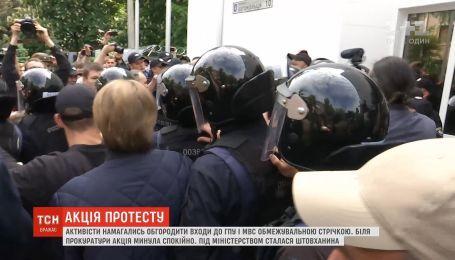 Возле МВД произошло столкновение между активистами и полицейскими