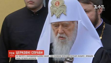 """""""Мятеж"""" Филарета: на его приглашение откликнулись только четверо архиереев"""