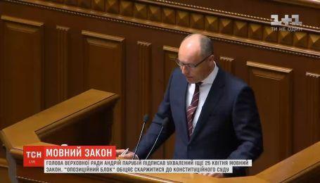 Андрей Парубий подписал закон об украинском языке