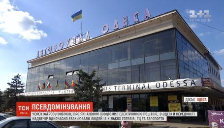 Одновременно с нескольких отелей, ТЦ и аэропорта эвакуировали людей в Одессе