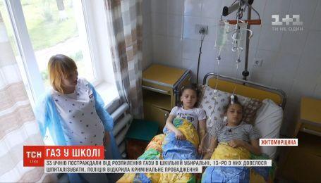 Школьников, которые отравились газом в школе на Житомирщине, выписали из больницы