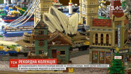 В Одесі школяр зібрав найбільшу в Україні колекцію моделей з конструктора