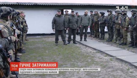 Слідчі НАБУ затримали екс-командувача Нацгвардії Юрія Аллерова