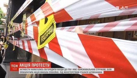 Активисты пытались огородить входа в ГПУ и МВД ограничительной лентой
