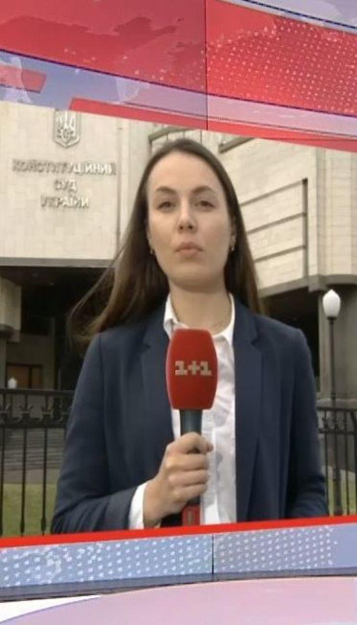 Голові Конституційного суду України висловили недовіру