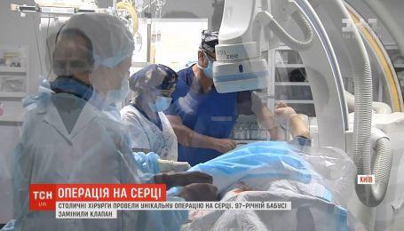 Унікальна операція: столичні хірурги 97-річній бабусі замінили клапан на серці