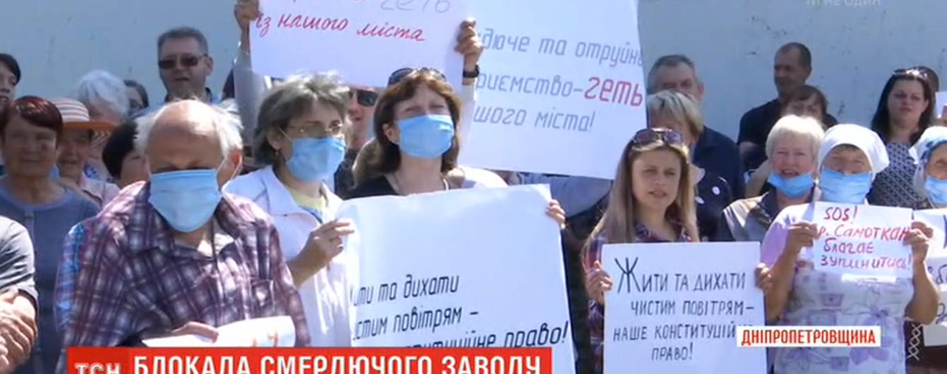 """""""Ми заживо гниємо"""". На Дніпропетровщині люди заблокували підприємство, від якого йде нестерпний сморід"""