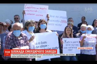 """""""Мы заживо гнием"""". На Днепропетровщине люди заблокировали предприятие, от которого идет невыносимый запах"""
