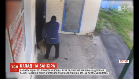 На Полтавщині розшукують чоловіка, який пограбував банкіра