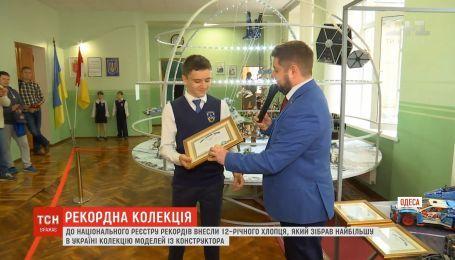 Рекордна колекція контруктора: в Одесі 12-річного школяра внесли до українського реєстру рекордів