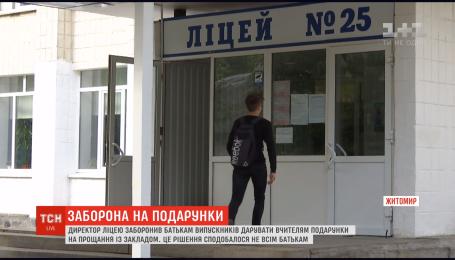 У Житомирському ліцеї заборонили робити вчителям подарунки на випускний