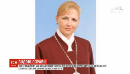Конституционный суд возглавила Наталья Шаптала