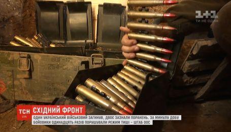 Ситуация в ООС: один украинский военный погиб, двое ранены