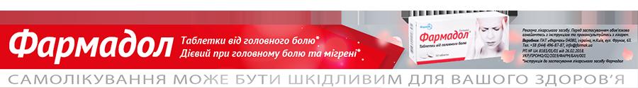 https://farmak.ua