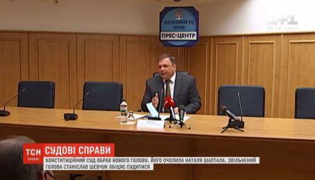Экс-глава КСУ обещает обжаловать решение бывших коллег
