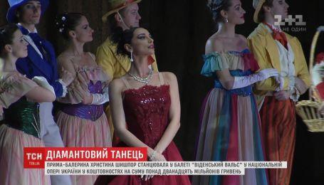 В Киеве прима-балерина выступила в драгоценных украшениях