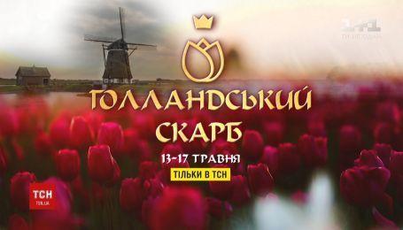 """У 3 серії """"Голландського скарбу"""" – як маленький тюльпан рухає економіку цілої країни"""