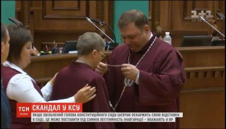 Звільнений Станіслав Шевчук оголосив про намір оскаржити свою відставку