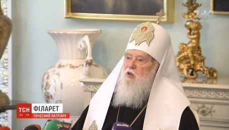 Возмущенный Патриарх Филарет сожалеет, что поддержал кандидатуру Епифания на Соборе