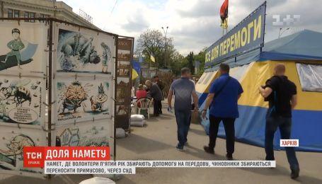 Харьковская мэрия собирается демонтировать волонтерскую палатку через суд