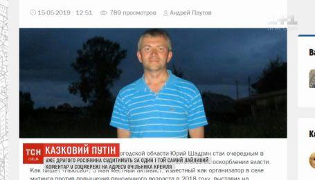 Уже другого росіянина судитимуть за одне й те саме лайливе слово на адресу Путіна