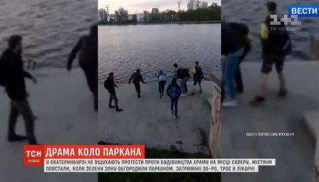 В Екатеринбурге не утихают протесты против строительства храма на месте сквера