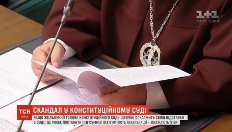 Восстановление Шевчука в должности может поставить под сомнение легитимность инаугурации Зеленского - депутаты